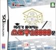Logo Emulateurs Meoriga Johajineun Sudoku 10000 Mun
