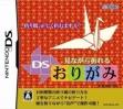 logo Emulators Minagara Oreru DS Origami