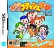 logo Emulators Minna de Flash Anzan DS