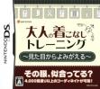 Logo Emulateurs Mitamekara Yomigaeru - Otona no Kikonashi Training
