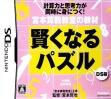 Logo Emulateurs Miyamoto Sansuu Kyoushitsu no Kyouzai - Kashikoku