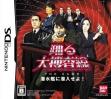 Логотип Emulators Odoru Daisousa-sen - The Game - Sensuikan Ni Sennyuu Seyo!