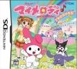 logo Emulators Onegai My Melody - Yume no Kuni no Daibouken