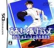 Logo Emulateurs Ookiku Furikabutte - Honto no Ace ni Nareru kamo