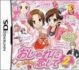 Логотип Emulators Oshare Princess - Oshare ni Koishite 2