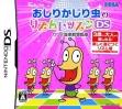 Logo Emulateurs Oshiri Kajiri Mushi no Rhythm Lesson DS - Kawai On