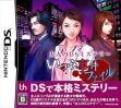 Логотип Emulators Otona no DS Mystery - Izumi Jiken File