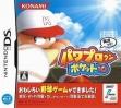 logo Emulators Power Pro Kun Pocket 10