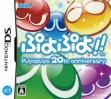 logo Emulators Puyo Puyo 20th Anniversary [Japan]