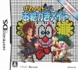 Логотип Emulators Puzzle Mate DS - Oekaki Mate
