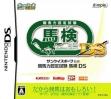 logo Emuladores Sankei Sports Kanshuu - Keiba Ryoku Nintei Shiken  (Clone)