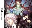 Логотип Emulators Shin Hisui No Shizuku - Hiiro No Kakera 2 Ds