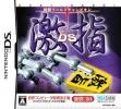 logo Emuladores Shougi World Champion - Gekisashi Ds