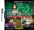 Logo Emulateurs Simple DS Series Vol. 11 - Mou Ichido Kayoeru - Th