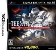 logo Emulators Simple DS Series Vol. 18 - The Soukou Kihei GunGro