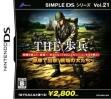 logo Emulators Simple DS Series Vol. 21 - The Hohei - Butai de Sh