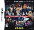 logo Emulators Simple DS Series Vol. 25 - The Koushounin