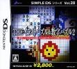 logo Emuladores Simple DS Series Vol. 28 - The Illust Puzzle & Suu