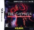 logo Emulators Simple DS Series Vol. 32 - The Zombie Crisis