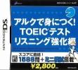 logo Emulators Simple DS Series Vol. 37 - ALC de Mi ni Tsuku! TOE