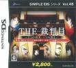 logo Emuladores Simple Ds Series Vol. 48 - The Saibanin - 1-tsu No Shinjitsu, 6-tsu No Kotae