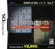 Логотип Emulators Simple DS Series Vol. 7 - The Illust Puzzle & Suuj