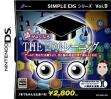 logo Emulators Simple DS Series Vol. 9 - Atama ga Yokunaru - The
