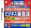 Логотип Emulators Steve Soresi No Eikaiwa Pera Pera Ds Training