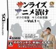 logo Emulators Sunrise Anime Zuke - Boku no Joushiki, Kimi no Hij