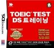Логотип Emulators TOEIC Test DS Training [Japan]