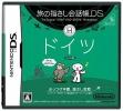 logo Emulators Tabi no Yubisashi Kaiwachou DS - DS Series 5 - Deu [Japan]