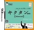 Logo Emulateurs Tenohira Gakushuu : Kikutan DS Advanced [Japan]
