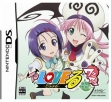 Логотип Emulators To Love Ru - Trouble - Waku Waku! Rinkan Gakkou He