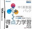 Логотип Emulators Tokutenryoku Gakushuu DS - Chuu 1 Eigo [Japan]