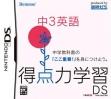 Логотип Emulators Tokuten Ryoku Gakushuu DS - Chuu 3 Eigo
