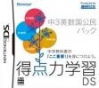 logo Emuladores Tokuten Ryoku Gakushuu Ds - Chuugaku Koumin