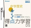 Логотип Emulators Tokuten Ryoku Gakushuu Ds - Chuugaku Rekishi