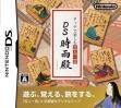 Logo Emulateurs Touch de Tanoshimu Hyakunin Isshu - DS Shigureden