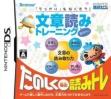 logo Emuladores Ukkari o Nakusou Bunshou Yomi Training - Yomitore