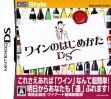 Логотип Emulators Wine No Hajimekata DS