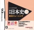 logo Emulators Yamakawa Shuppansha Kanshuu - Shousetsu Nihonshi B