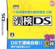 logo Emulators Zaidan Houjin Nihon Kanji Nouryoku Kentei Kyoukai