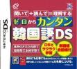logo Emulators Zero Kara Kantan Chuugokugo Ds [Japan]