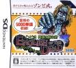 logo Emulators English of the Dead [Japan]