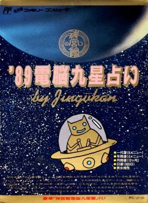 '89 Dennou Kyuusei Uranai [Japan] image
