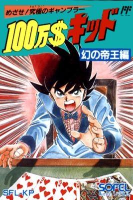 100 Man Dollar Kid : Maboroshi no Teiou Hen [Japan] image
