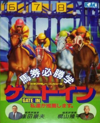 1991 Du Ma Racing [Asia] (Unl) image