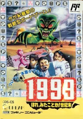 1999 : Hore, Mitakotoka! Seikimatsu [Japan] image