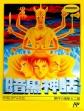 logo Emuladores Ankoku Shinwa : Yamato Takeru Densetsu [Japan]