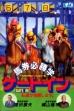 Логотип Emulators Baken Hisshou Gaku : Gate In [Japan]